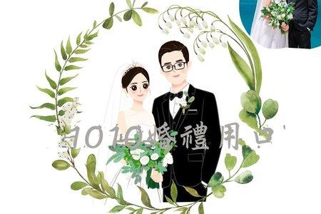 小清新手繪Q版照片婚紗照1010專業婚禮