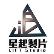 星起製片 LIFT Studio