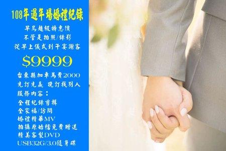 108年過年場婚禮攝影記錄