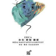 台北新秘erica lin專業新娘造型師