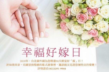 幸福好嫁日