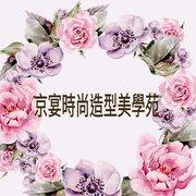 京宴時尚造型美學苑