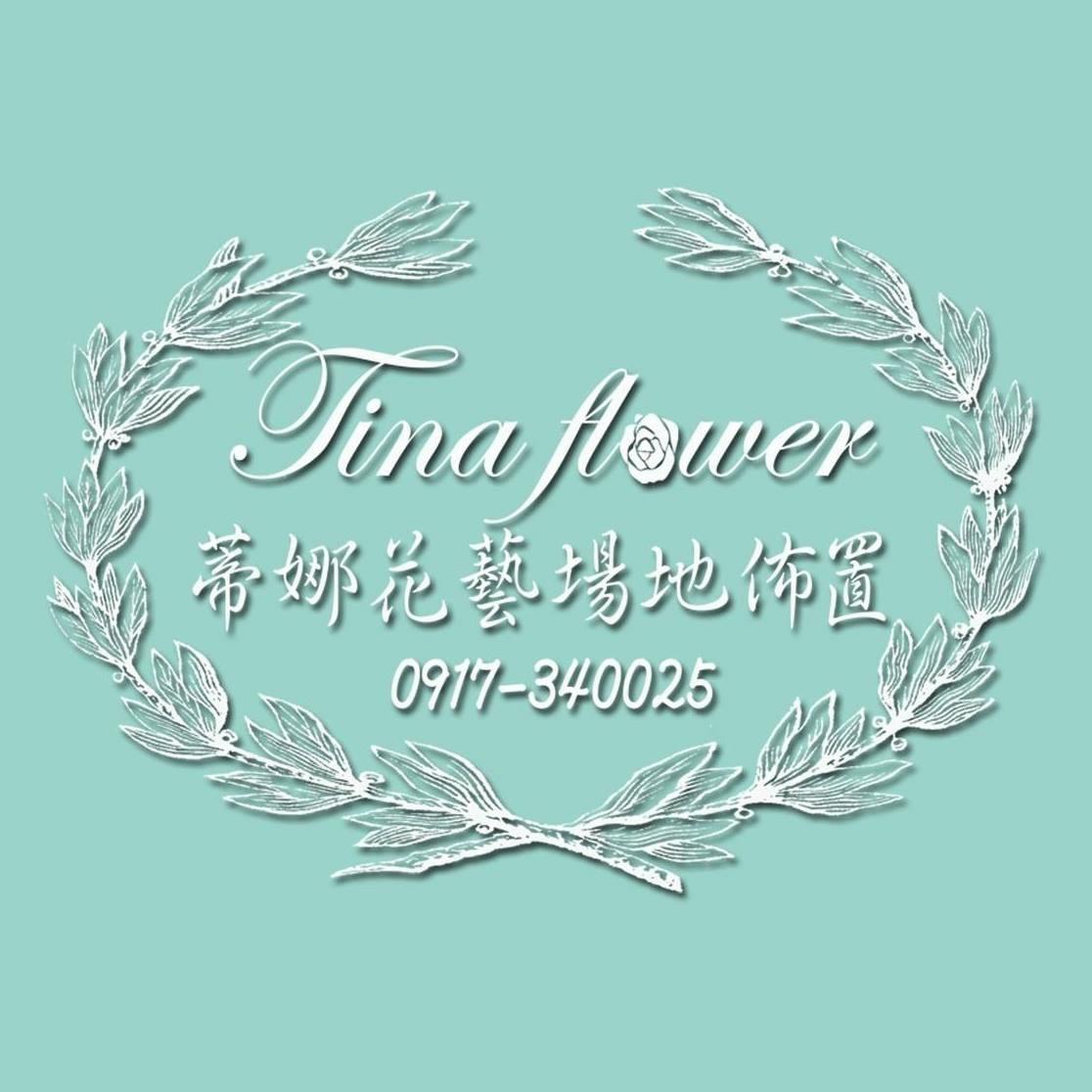 Tina flower蒂娜花藝婚禮佈置