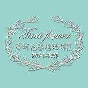 Tina flower蒂娜花藝婚禮佈置!