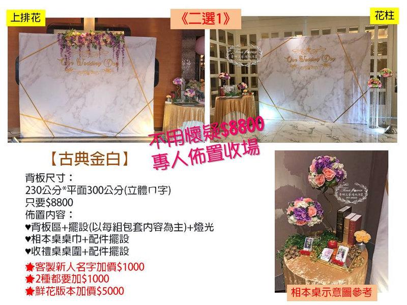 $8800專人婚禮佈置收場(古典白金)作品