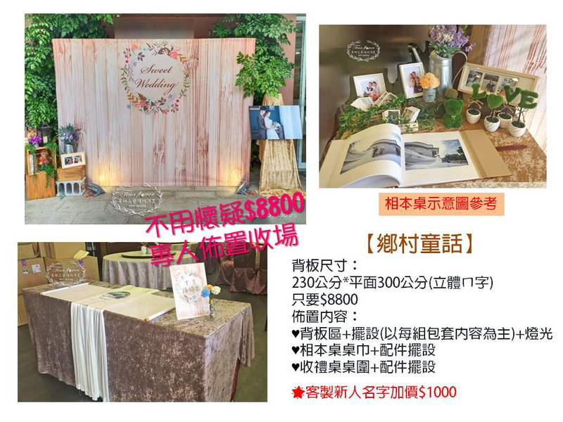$8800專人婚禮佈置收場(鄉村童話)作品