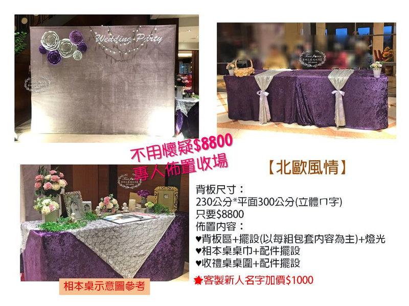$8800專人婚禮佈置收場(北歐風情)作品