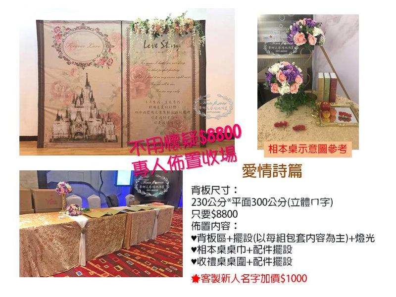 $8800專人婚禮佈置收場(愛情詩篇)作品