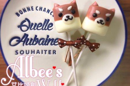 柴犬 造型巧克力棉花糖