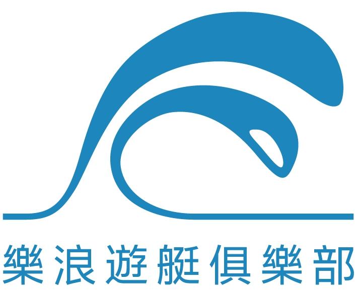 樂浪遊艇俱樂部