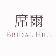 Bridal Hill 席爾手作婚紗!