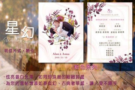 星幻紙喜帖_AS001 (每張13元起)