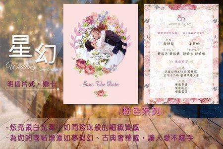 星幻紙喜帖_AS003 (每張13元起)