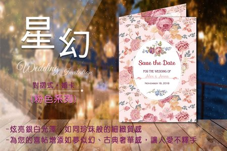星幻紙喜帖_ES001 (每張17元起)