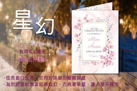 星幻紙喜帖_ES003 (每張17元起)