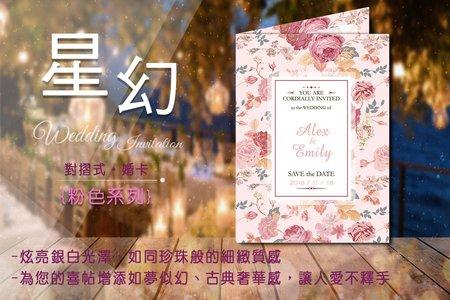 星幻紙喜帖_ES004 (每張17元起)