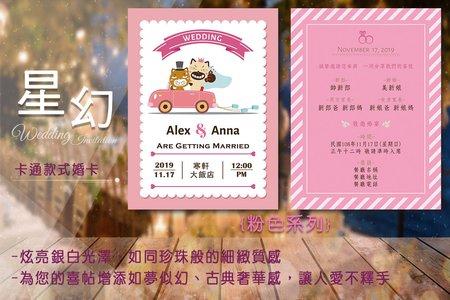 星幻紙喜帖_HV005 (每張13元起)