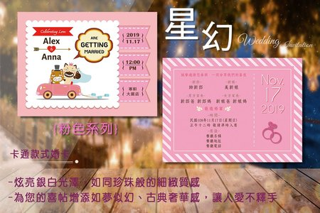 星幻紙喜帖_HW001 (每張13元起)