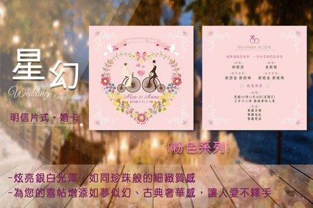 星幻紙喜帖_BW010 (每張13元起)