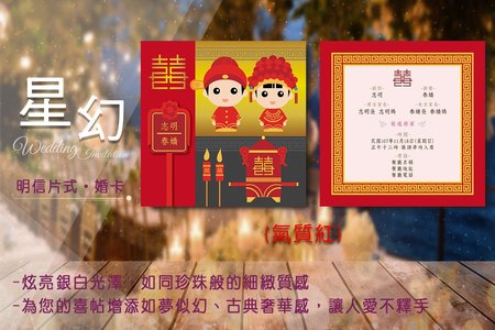 星幻紙喜帖_BW011 (每張13元起)