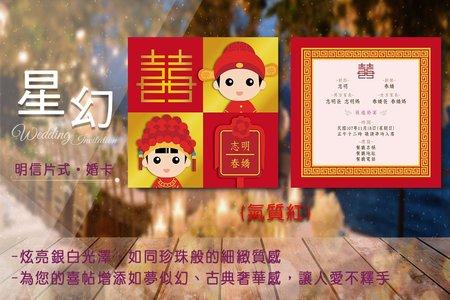 星幻紙喜帖_BW012 (每張13元起)
