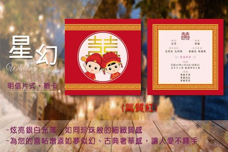 星幻紙喜帖_BW013 (每張13元起)