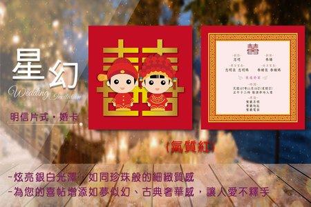 星幻紙喜帖_BW014 (每張13元起)
