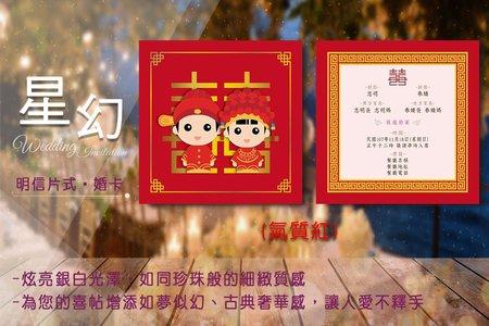 星幻紙喜帖_BW015 (每張13元起)