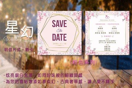 星幻紙喜帖_BW018 (每張13元起)