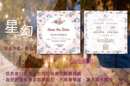 星幻紙喜帖_BW019 (每張13元起)