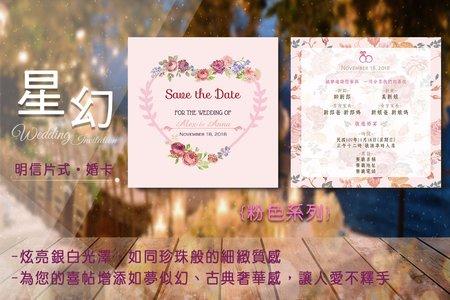 星幻紙喜帖_BW020 (每張13元起)
