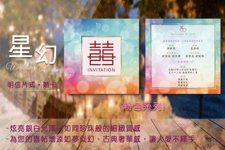 星幻紙喜帖_BW021 (每張13元起)