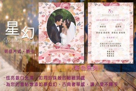 星幻紙喜帖_AS006 (每張13元起)
