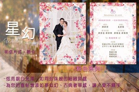 星幻紙喜帖_AS009 (每張13元起)