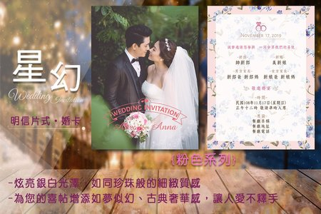 星幻紙喜帖_AS011 (每張13元起)