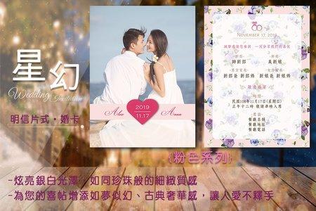星幻紙喜帖_AS016 (每張13元起)