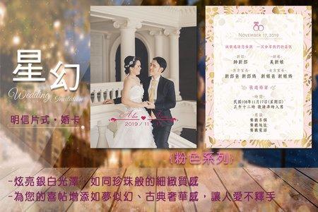 星幻紙喜帖_AS017 (每張13元起)