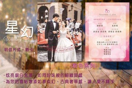 星幻紙喜帖_AS018 (每張13元起)