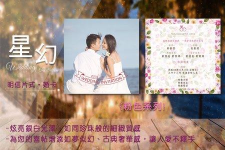 星幻紙喜帖_BS013 (每張13元起)