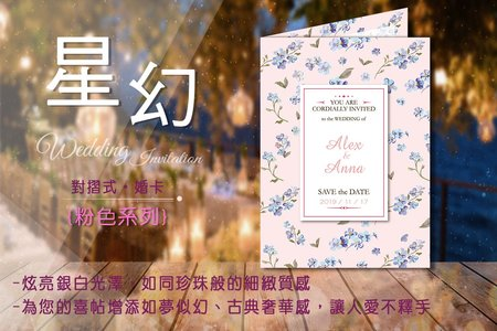 星幻紙喜帖_ES007 (每張17元起)