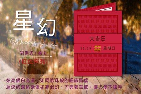 星幻紙喜帖_ES011 (每張17元起)