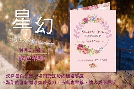 星幻紙喜帖_ES012 (每張17元起)