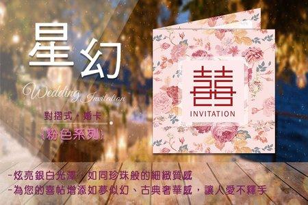 星幻紙喜帖_FS008 (每張17元起)