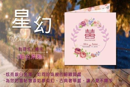 星幻紙喜帖_FS011 (每張17元起)