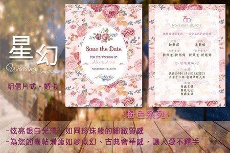 星幻紙喜帖_AW003 (每張13元起)