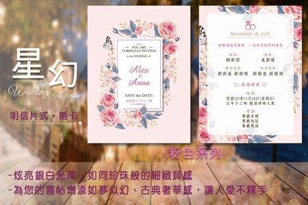星幻紙喜帖_AW008 (每張13元起)