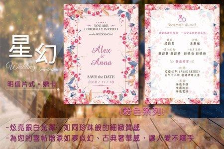 星幻紙喜帖_AW009 (每張13元起)
