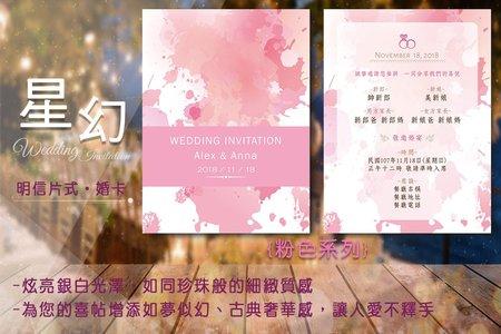 星幻紙喜帖_AW010 (每張13元起)