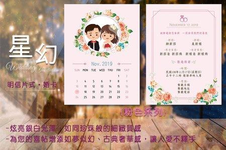 星幻紙喜帖_AW011 (每張13元起)