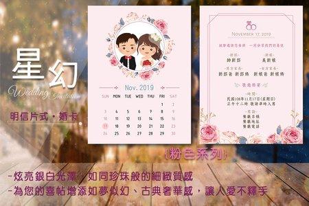 星幻紙喜帖_AW012 (每張13元起)